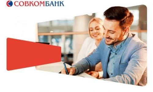 Справка по форме банка Совкомбанк образец заполнения