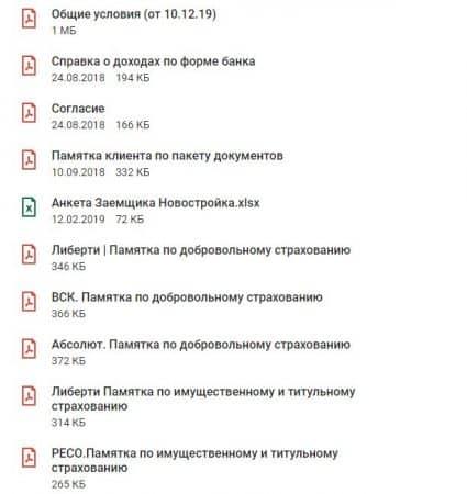 Справка по форме банка Совкомбанк образец заполнения где найти
