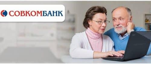 Дебетовые карты Совкомбанка для пенсионеров