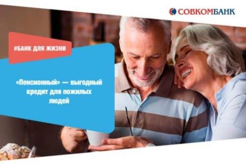 Кредитная карта Совкомбанка для пенсионеров и кредит