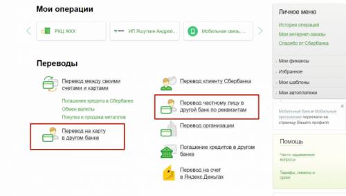 Можно ли пополнить карту Халва через банкомат Сбербанка онлайн