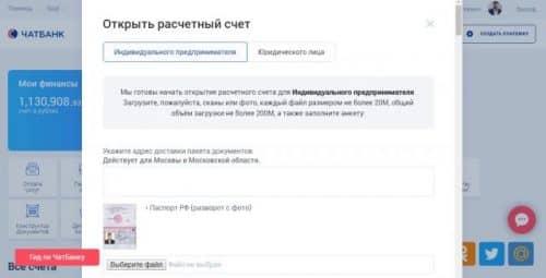 Открыть ИП через Совкомбанк онлайн