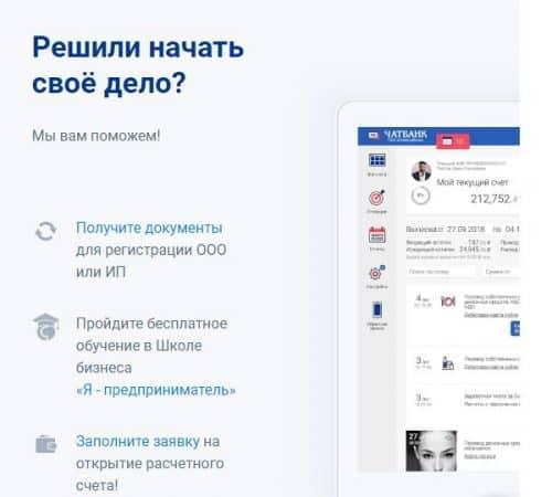 Открыть ИП через Совкомбанк