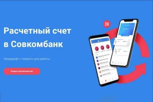 Овердрафт Совкомбанк условия тарифы