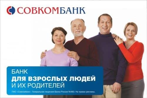 Пенсионная карта Совкомбанка условия и доход