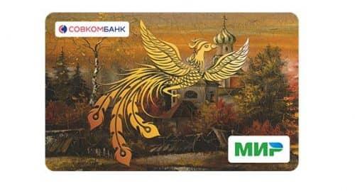 Пенсионная карта Совкомбанка условия
