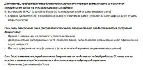 Расчетный счет в Совкомбанке ООО