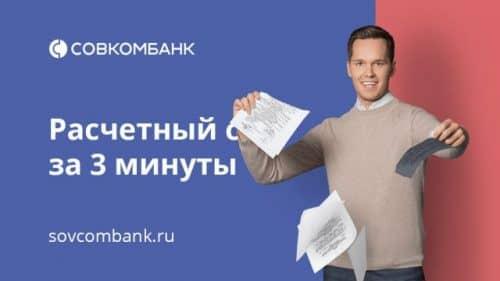 Совкомбанк тарифы РКО стоимость