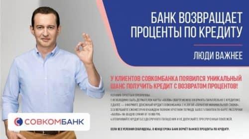 Кредит с Халвой Совкомбанк возврат процентов онлайн