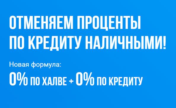 Кредит с Халвой Совкомбанк возврат процентов