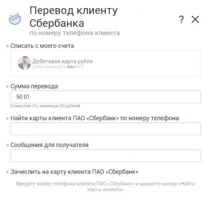 Перевод с Совкомбанка на Сбербанк по номеру телефона