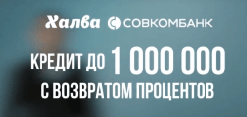 Совкомбанк 0 процентов по кредиту