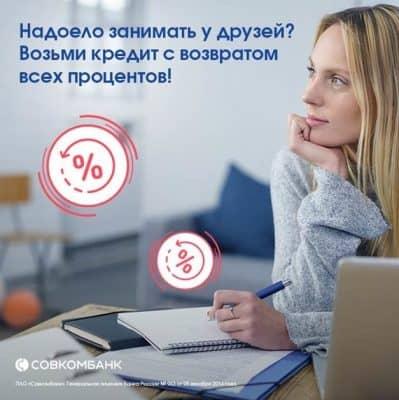 Совкомбанк 0 процентов по кредиту онлайн