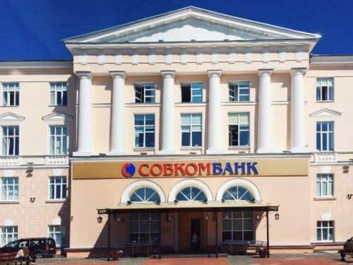Совкомбанк где зарегистрирован банк