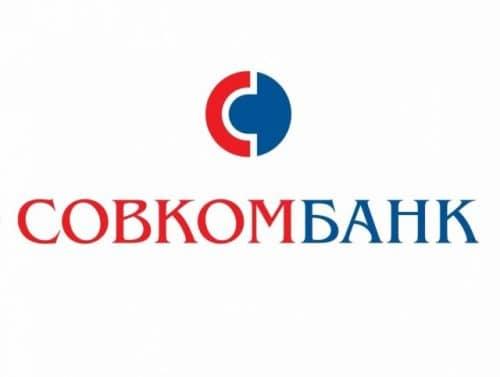 Совкомбанк где зарегистрирован банк сейчас