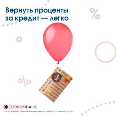 Совкомбанк кредит с возвратом процентов