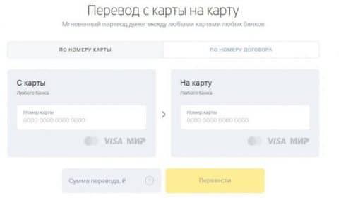 Совкомбанк перевод с карты на карту онлайн сервис
