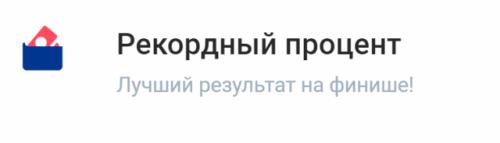 Совкомбанк рекордный процент условия