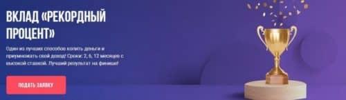 Совкомбанк рекордный процент условия онлайн