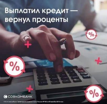 Совкомбанк возврат процентов по кредиту в чем подвох