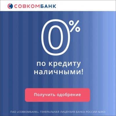 Совкомбанк возврат процентов по кредиту в чем подвох и есть ли