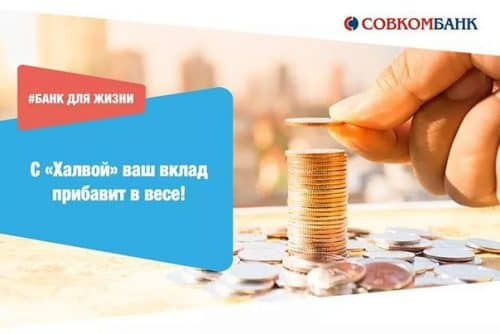 Вклад рекордный Совкомбанк в 2020